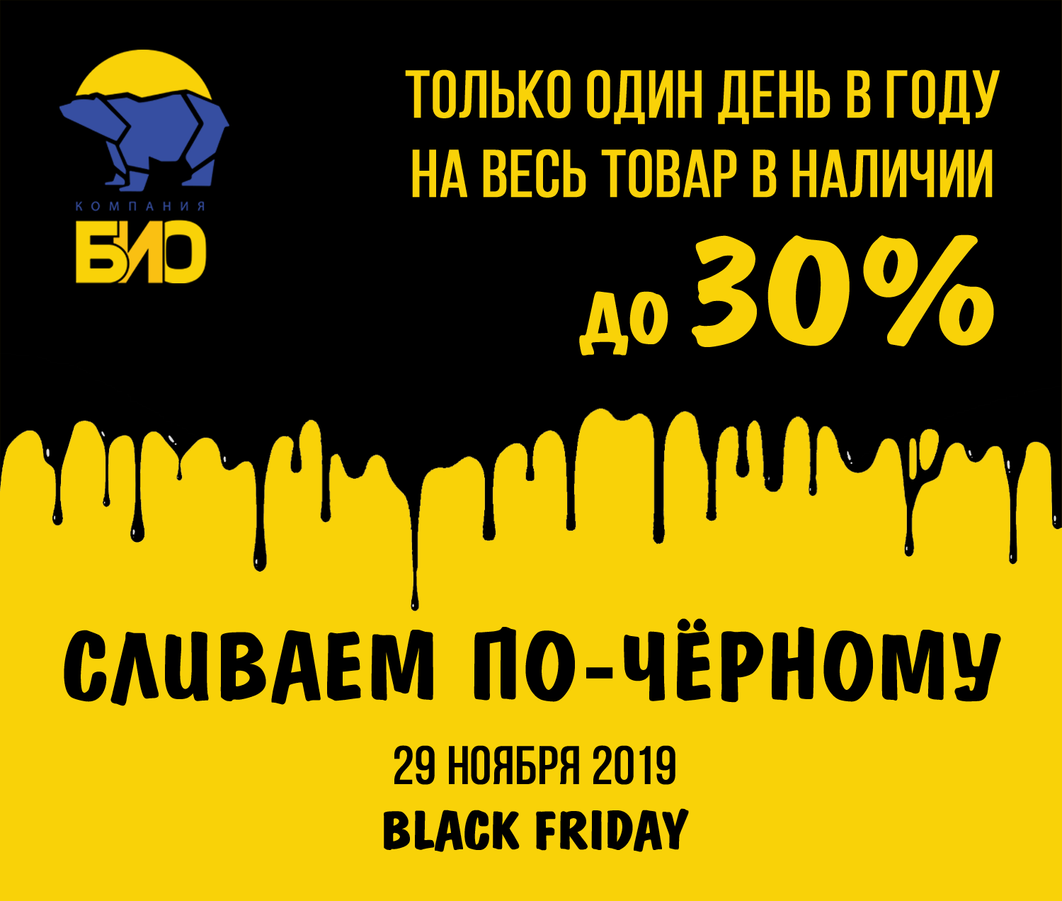 Black Friday! в Компании БИО